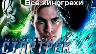 """Все киногрехи и киноляпы фильма """"Стартрек: Бесконечность"""""""