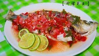 柠檬蒸鱼(泰式)steamed Fish With Lemon (thai)