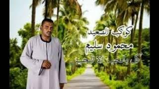 محمود سليم  يابووي من زعل القرايب  كامله جديد