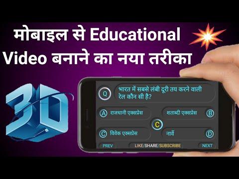 Mobile Se Educational Videos Kaise Banaye