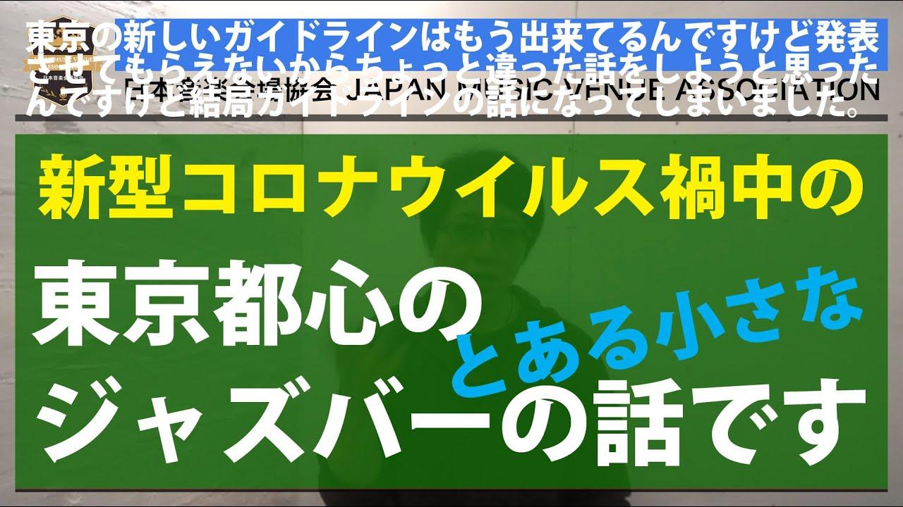 7/18新着動画