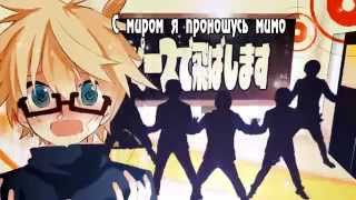 Kagamine Len Kun Feat Girls Plus Boy Rus Sub