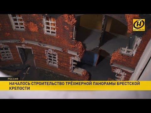 В России строят 3D панораму Брестской крепости. Уникальные кадры