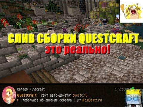 Скачать Сборку Questcraft