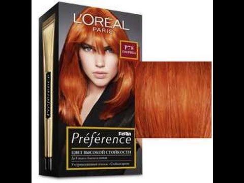 Цвет волос паприка