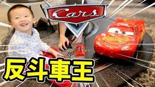 【開箱】才兩歲的香港YouTuber誕生!反斗車王玩具介紹?!