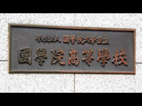國學院高等学校紹介(ドローン)