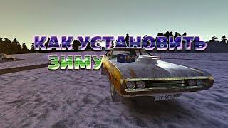 КАК УСТАНОВИТЬ ЗИМУ В My Summer Car - My Winter Car (ремейк)