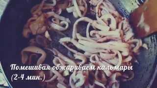 Рецепт - Жареные кальмары с луком (how to cook squid)