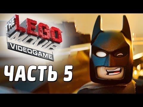 The LEGO Movie Videogame Прохождение - Часть 3 - ВИТРУВИУС