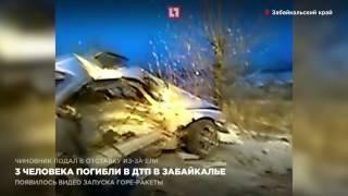 3 человека погибли в ДТП в Забайкалье