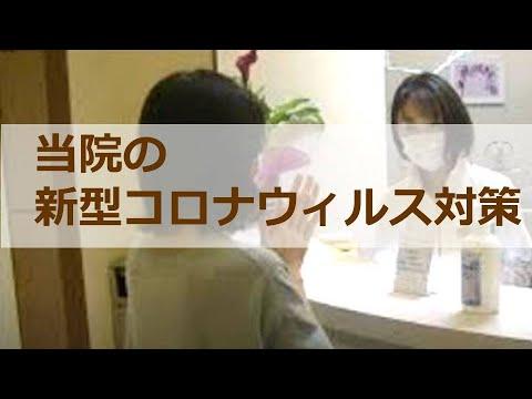 【動画】当院の新型コロナウィルス対策