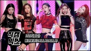 [직캠믹스] 있지(ITZY) - 달라달라(DALLADALLA) Fancam mix