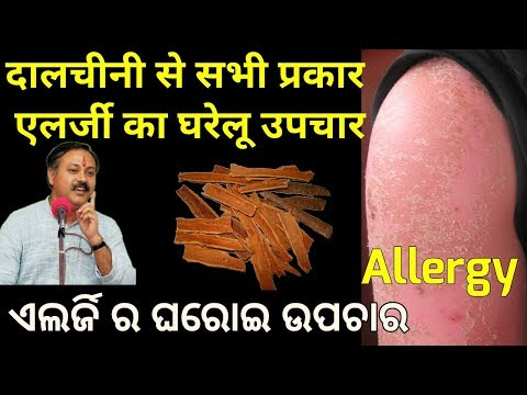 Home remedies of allergies/23 benefits of cinnamon/Rajiv dixit for skin disease/Allergy treatment