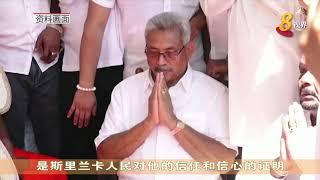 我国领导致函祝贺斯里兰卡总统胜选