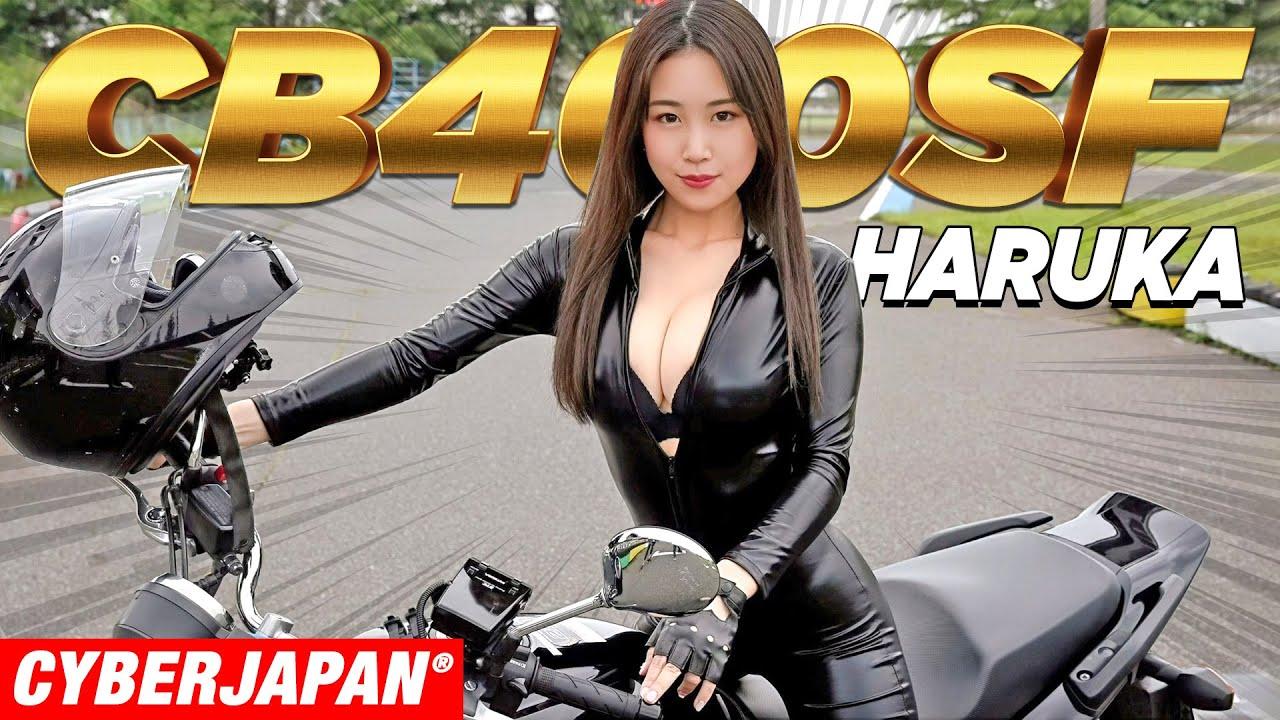 "【HARUKA x HONDA CB400SF】実写版 ""峰不二子""!?|バイク女子がサーキットで久々に中型バイクに乗ってみた!【CYBERJAPAN】"