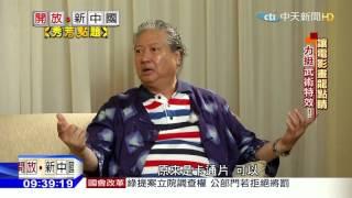 2016.04.10開放新中國完整版 影壇大哥大 洪金寶獨家專訪