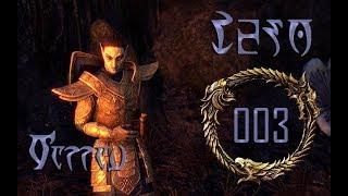 TESO Morrowind 003 Про помощь Рилану, посещение библиотеки и маневренность в бою