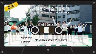 서일문화예술고등학교 2022 신입생 모집 홍보 영상/(…