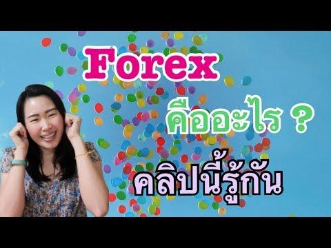Forex คืออะไร ตลาดนี้ดียังไง