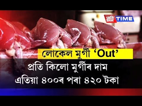 Local chicken prices in Assam follow the fuel and vegetables way