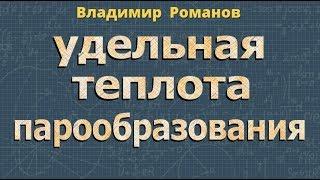 физика УДЕЛЬНАЯ ТЕПЛОТА ПАРООБРАЗОВАНИЯ 8 класс