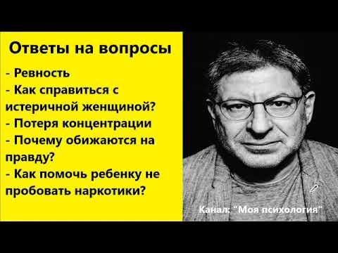 Михаил Лабковский Почему обижаются на правду? Ответы на вопросы