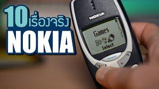 10 เรื่องจริงของ Nokia (โนเกีย) ที่คุณอาจไม่เคยรู้ ~ LUPAS