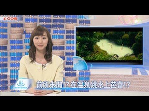 """Onsenken Oita Broadcast""""OOB""""新聞(香港版)"""