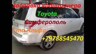 Заправка кондиционера авто Toyota +79788545470 Симферополь Крым(, 2016-07-27T17:02:34.000Z)