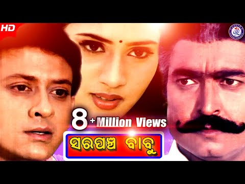 Sarpancha Babu | Hd Odia Movie | Siddhant | Chandrashri | Ajit Das