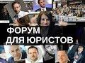4legalforum форум для юристов и адвокатов