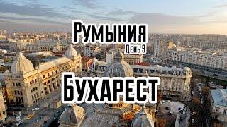 видео Бухарест достопримечательности