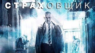 Страховщик / Autómata (2014) / Фантастический