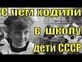 С чем ходили в школу дети СССР советские школьные принадлежности mp3