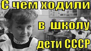 С чем ходили в школу ДЕТИ в СССР / КАК Дети в школу собирались / Школьные принадлежности детей(, 2016-09-14T14:22:52.000Z)