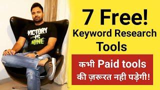 7 Best Free Keyword Research Tools   Paid Tools Ki Zarurat Nhi Padegi