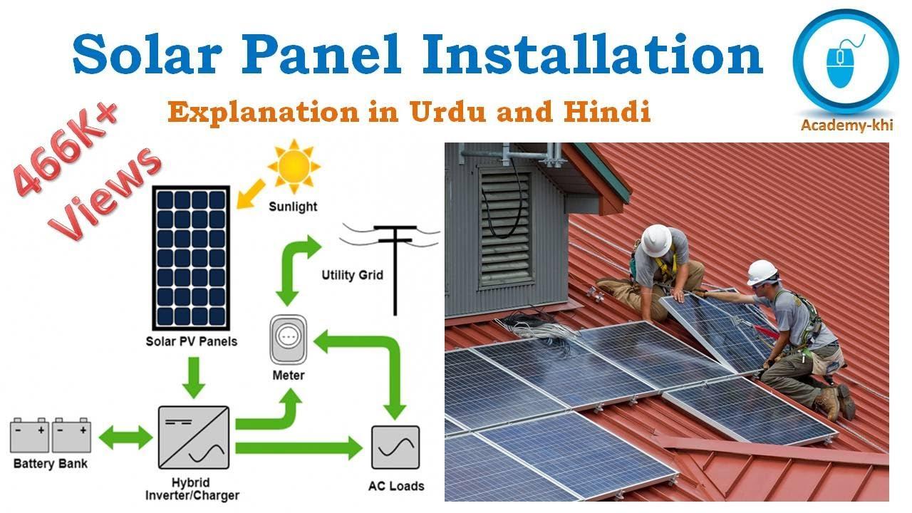 Solar System Installation in Urdu and Hindi  YouTube