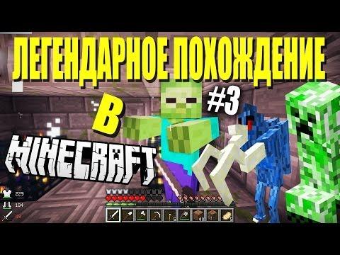 ЛП Minecraft с модами #3 ДАНЖ С СОКРОВИЩАМИ И МОНСТРАМИ!
