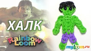 ХАЛК из фильма МСТИТЕЛИ из резинок Rainbow Loom Bands | Hulk Rainbow Loom