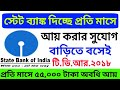 Monthly Income Scheme in State Bank Of India (SBI) | Term Deposit Receipt (TDR) Details in Bengali