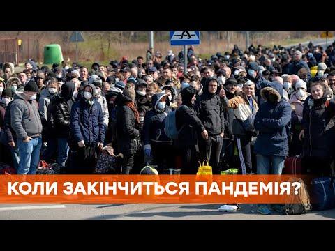 Украинцы меньше болеют, а британцы уже вакцинируются. Когда закончится эпидемия коронавируса