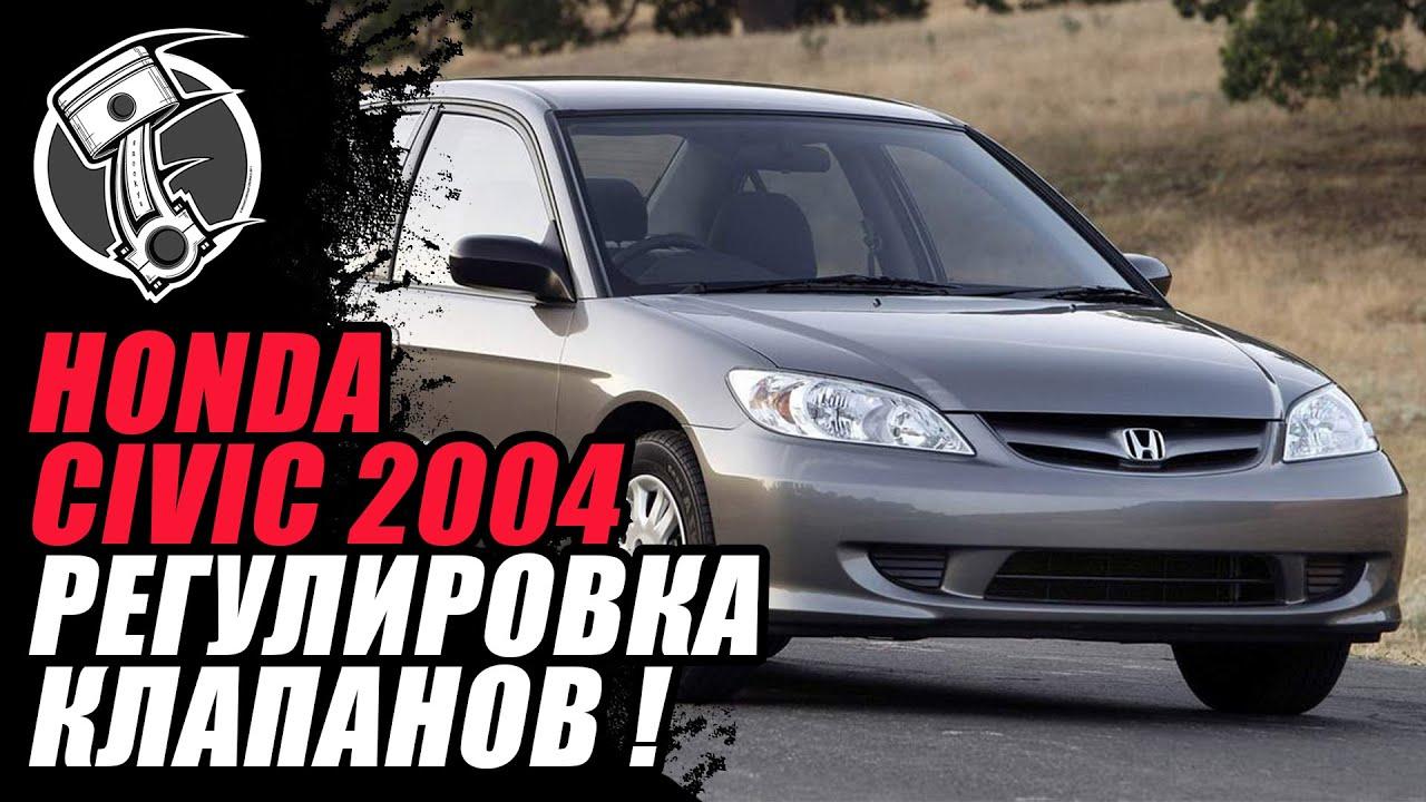 Honda Civiс Регулировка клапанов