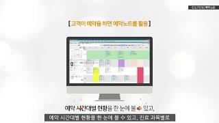 [TNH] 베가스CRM - 예약노트