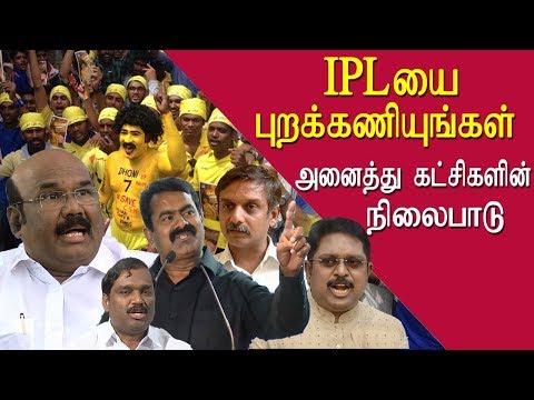 Cauvery issue boycott ipl minister jayakumar  tamil news live, tamil live news,  tamil news redpix