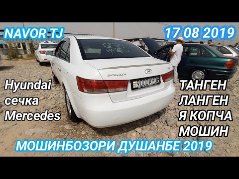 Мошинбозори Душанбе Опелы