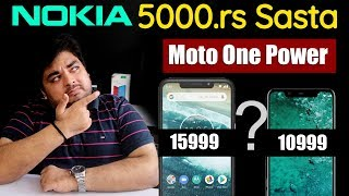 Motorola One Power vs Nokia 5.1 Plus - 15999 vs 10999 Best Android One Smartphone? सही खेल गया