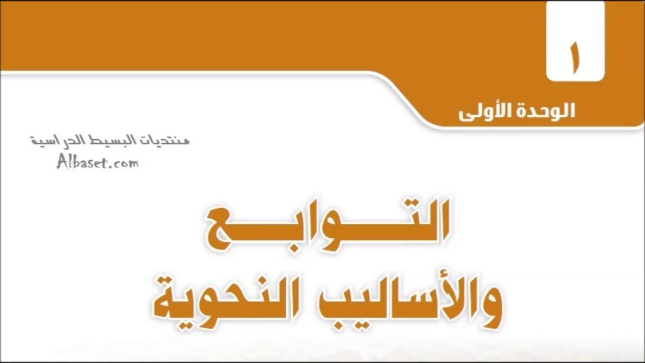 حل كتاب اللغة العربية ثاني ثانوي مقررات 4