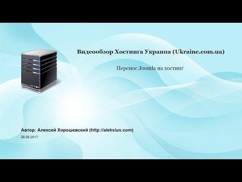 Перенос Joomla на хостинг Украина