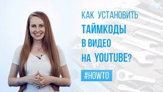 Как сделать тайм код в YouTube? HowTo #40